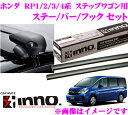 カーメイト INNO イノー ホンダ ステップワゴン(RP1 RP2 RP3 RP4系)用ルーフキャリア エアロベースキャリア取付4点セット 【ステーXS201+バーXB123+XB123+フックK472セット】