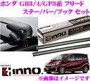カーメイト INNO イノー ホンダ フリード(GB3 GB4 GP3系)用ルーフキャリア エアロベースキャリア取付4点セット 【ステーXS201+バーXB115+XB115+フックK364セット】