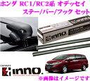 カーメイト INNO イノー ホンダ オデッセイ(RC1 R...