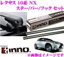 カーメイト INNO イノー レクサス NX(10系)用ルーフキャリア エアロベースキャリア取付4点セット 【ステーXS201+バーXB115+XB108+フックK455セット】