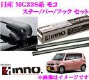 カーメイト INNO イノー 日産 モコ (MG33S系)用ルーフキャリア エアロベースキャリア取付4点セット 【ステーXS201+バーXB100+XB100+フックK283セット】
