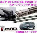 カーメイト INNO イノー ホンダ クロスロード (RT1 RT2 RT3 RT4系)用ルーフキャリア エアロベースキャリア取付4点セット 【ステーXS201+バーXB123+XB115+フックK349セット】