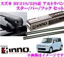 カーメイト INNO イノー スズキ アルトラパン (HE21S系 HE22S系) エアロベースキャリア(フラッシュタイプ)取付4点セット XS201 K265 XB100 XB100