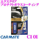 カーメイト C101 エクスクリア プロテクトガラスコーティ...