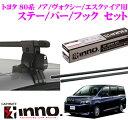 カーメイト INNO トヨタ 80系 ノア/ヴォクシー/エスクァイア用 ルーフキャリア取付3点セット