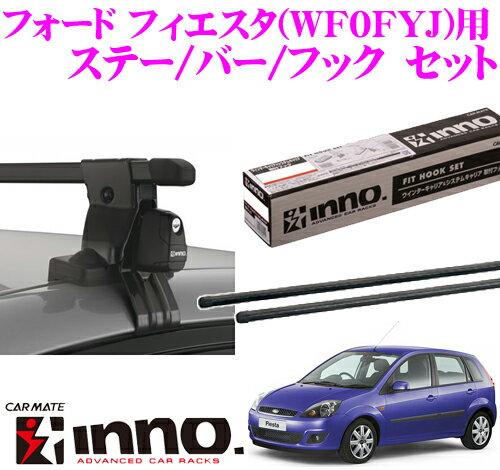 カーメイト INNO フォード フィエスタ (WF0FYJ)用 ルーフキャリア取付3点セット 【ステー INSUT&...