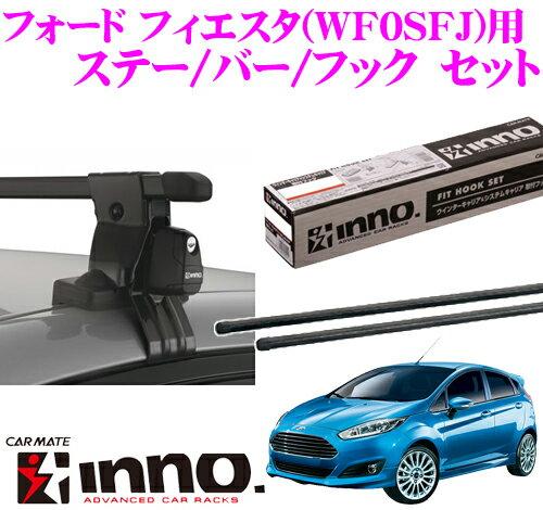 カーメイト INNO フォード フィエスタ (WF0SFJ)用 ルーフキャリア取付3点セット 【ステー INSUT&...