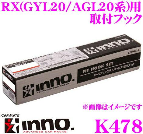 カーメイト INNO K478 レクサス RX (GYL20系/AGL20系)用 ベーシックキャリア取付フック 【XS201 XS...