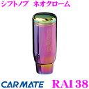 カーメイト レッツォ RA138 RAZO シフトノブ ネオクローム 【車内がキリっと引き締まるシフトノブ!!】