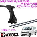 カーメイト INNO イノー INSDKセット トヨタ S402M/S412M系 ライトエースバン 用 ルーフキャリア取付2点セット 【ステーIN-SDK+バーIN-B137セット】