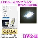 【LEDweek開催中♪】カーメイト GIGA BW241 LEDルームランプバルブ R75M 6500K 【対応タイプ:T10/T8×29/T10×31/G14】