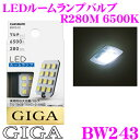 【只今エントリーでポイント5倍&クーポン!】カーメイト GIGA BW243 LEDルームランプバルブ R280M 6500K 【対応タイプ:T10/T8×29/T10×31/G14】