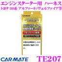 カーメイト TE207 エンジンスターター TE-W72PS...