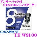 カーメイト TE-W9100 双方向リモコンエンジンスターター ブラック液晶採用でさらにスタイリッシュ!!
