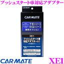 カーメイト XE1 トヨタ プッシュスタート車対応 エンジンスターター用ドアロックアダプター