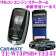 カーメイト リモコンエンジンスターター&ハーネスセット TE-W73PSB+TE157 set 【トヨタ 30系アルファード/ヴェルファイア】