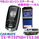 カーメイト リモコンエンジンスターター&ハーネスセット TE-W73PSB+TE156 set 【トヨタ 200系 ハイエース】