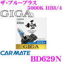 カーメイト GIGA BD629N HB3 HB4 ヘッドライト/フォグランプ用ハロゲンバルブ ザ・ブループラス 5000K 【鋭い青さを追求! 車検対応 日本製 1年間保証】