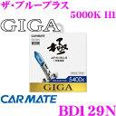 カーメイト GIGA BD129N H1 ヘッドライト/フォ...