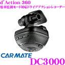 カーメイト ドライブレコーダー/アクションカメラ DC3000 ダクション360 全天周360度カメラ 4K/フルHD相当 駐車監視モード対応 無線LAN/Gセンサー搭載