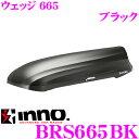 カーメイト イノー ルーフボックス BRS665BK INNO ウェッジ665 ブラック