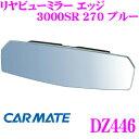 カーメイト DZ446 リヤビューミラー エッジ 3000SR270mm ブルー