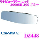 カーメイト DZ448 リヤビューミラー エッジ 3000SR 300 ブルー