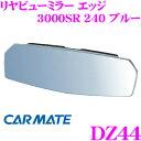 カーメイト DZ444 リヤビューミラー エッジ 3000SR240mm ブルー