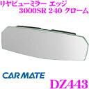 カーメイト DZ443 リヤビューミラー エッジ 3000SR240mm クローム