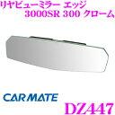 カーメイト DZ447 リヤビューミラー エッジ 3000SR300mm クローム