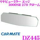 カーメイト DZ445 リヤビューミラー エッジ 3000SR270mm クローム