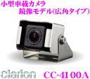 クラリオン CC-4100A 小軽・小型商用車バックカメラ 【CC-2011U後継品】