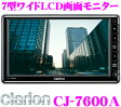 クラリオン CJ-7600A 7型ワイドLCD画面モニター トラック・バス用 【CC-6500A/6500BやCC-6600A/6600Bに対応!!】