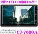 【只今エントリーでポイント5倍&クーポン!】クラリオン CJ-7600A 7型ワイドLCD画面モニター トラック・バス用 【CC-6500A/6500BやCC-6600A/6600Bに対応!!】