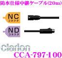 クラリオン CCA-797-100 防水仕様中継ケーブル(20m) 【CC-6500シリーズ対応】