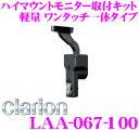 【本商品エントリーでポイント6倍!】クラリオン LAA-067-100 ハイマウントモニター取付キット 【CJシリーズモニター対応】