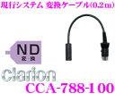 【只今エントリーでポイント5倍&クーポン!】クラリオン CCA-788-100 現行システム 変換ケーブル(0.2m) 【CC-6500シリーズを現行モニターに接続可能に!!】