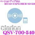 【本商品ポイント20倍!!】クラリオン QSV-700-540 10/11 SSDナビ用バージョンアップSDカード (ROAD EXPLORER SD 5.0/2015年1月発売版) 【NX711/NX311/NX111/NX710/NX110用】