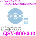 【只今エントリーでポイント5倍&クーポン!】クラリオン QSV-600-540 SSDナビ用バージョンアップSDカード (ROAD EXPLORER SA 5.0/2015年1月発売版) 【NX513用】