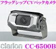 クラリオン CC-6500B バス・トラック用カメラシステム フラッグシップCVバックカメラ (シャッター付/広角/鏡像モデル) 【安心のメーカー保証3年付き】 【CC-6500A後継品】