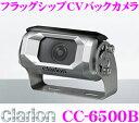 クラリオン CC-6500B バス トラック用カメラシステム フラッグシップCVバックカメラ (シャッター付/広角/鏡像モデル) 【安心のメーカー保証3年付き CC-6500A後継品】