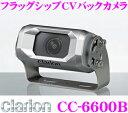 クラリオン CC-6600B バス トラック用カメラシステム フラッグシップCVバックカメラ (シャッターなし/広角/鏡像モデル) 【安心のメーカー保証3年付き CC-6600A後継品】