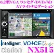 クラリオン NX515 ワイド6.2型VGA ワンセグ/DVD/SD AVライトナビゲーション 【iPod/iPhone接続対応 MP3/WMA対応 Bluetooth内蔵】
