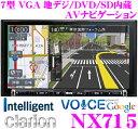 クラリオン NX715 4×4地デジチューナー/7インチワイドVGA DVD/SD/USB/Bluetooth内蔵 AVナビゲーション 【地図更新 3年間無料!!】