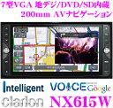 クラリオン NX615W 4×4地デジチューナー/7インチワイドVGA DVD/SD/USB/Bluetooth内蔵 200mm AVナビゲーション 【iPod/iPhone接続対応 MP3/WMA対応】