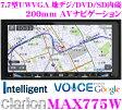クラリオン MAX775W 4×4地デジチューナー/7.7インチワイドUWVGA DVD/SD/USB/Bluetooth内蔵 200mm AVナビゲーション 【地図更新 3年間無料!!】