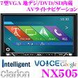 クラリオン NX505 ワイド7型VGA 地デジ/DVD/SD AVライトナビゲーション 【iPod/iPhone接続対応 MP3/WMA対応 Bluetooth内蔵】