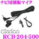クラリオン RCB-204-500 ナビ用別販マイク