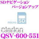 【スーパーDEAL】クラリオン QSV-600-551 SDナビゲーション バージョンアップ AVライトナビ NX514 バージョンアップ用SDカード