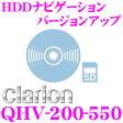 クラリオン QHV-200-550 HDDナビゲーション バージョンアップROM (ROAD EXPLORER HDD13.0/2015年12月発売版) 【NX811/NX810/MAX809 用】